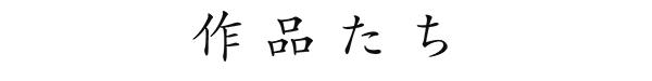 鈴木健司の作品たち